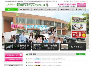 国際興業株式会社 町田ドライヴィングスクール