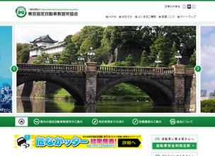 東京指定自動車教習所協会 公式サイト