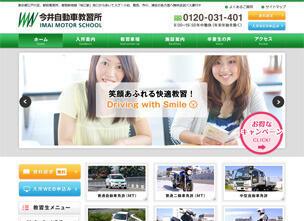 今井自動車教習所 公式サイト