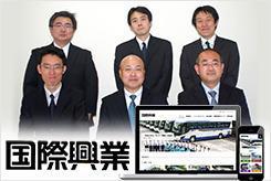 お客様インタビュー Vol.03 国際興業株式会社