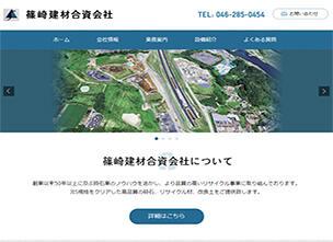 砕石会社篠崎建材合資会社さま新規サイト制作