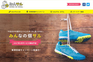 新規サービスサイト「みんサル」ティザーサイト制作