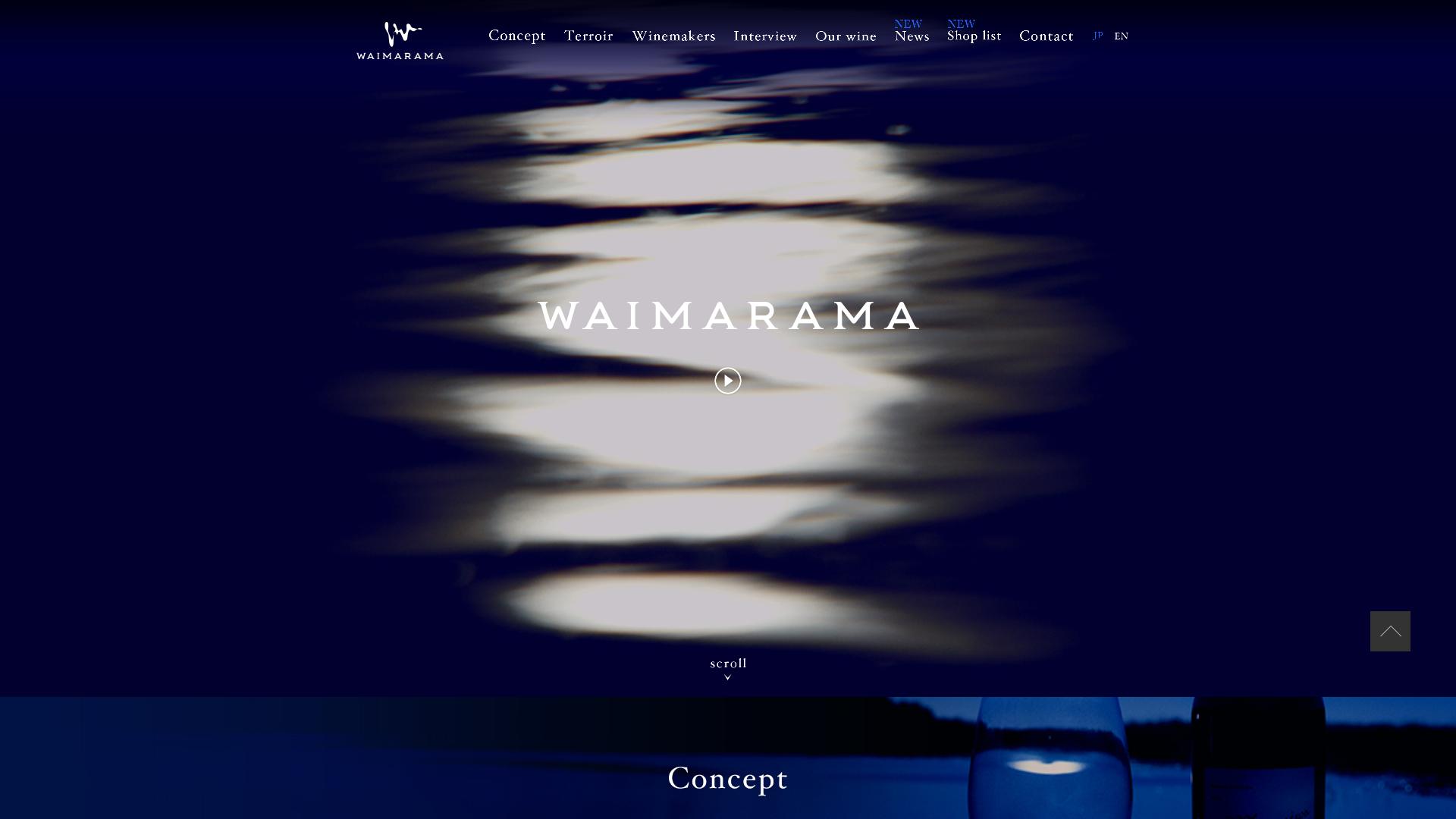 ワイマラマジャパン株式会社 ブランドサイト