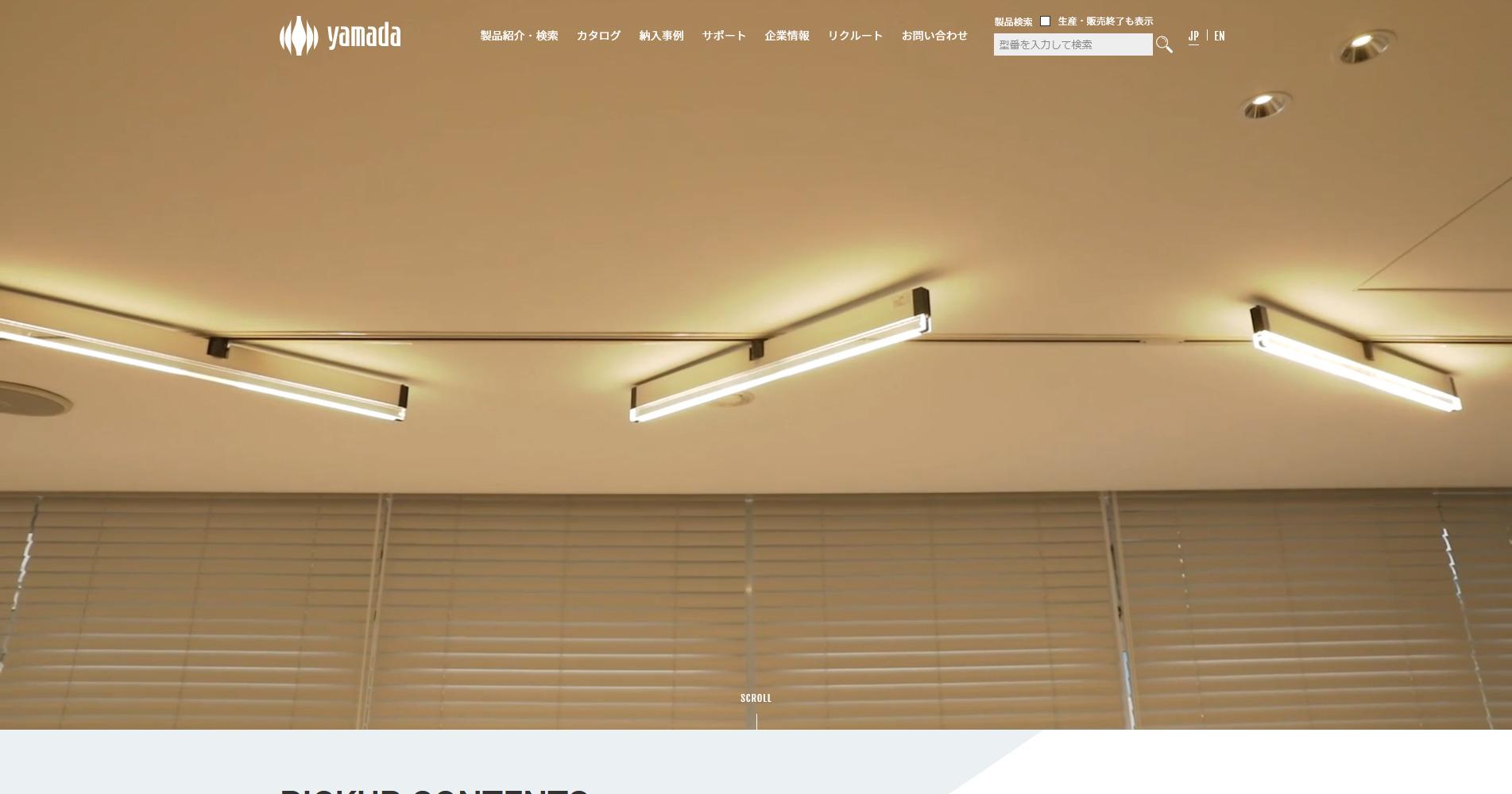 山田照明株式会社 コーポレートサイト