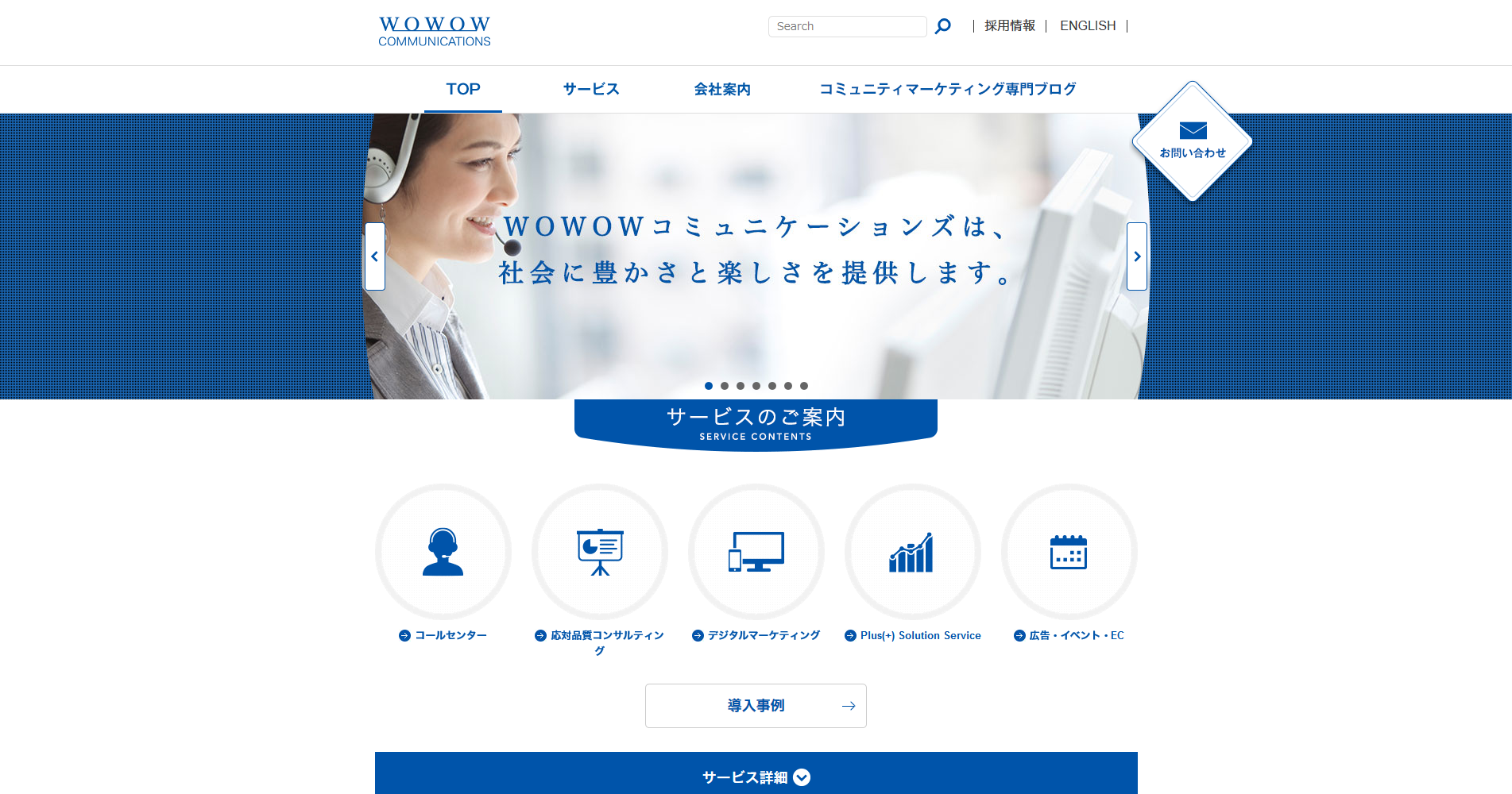 株式会社WOWOWコミュニケーションズ コーポレートサイト