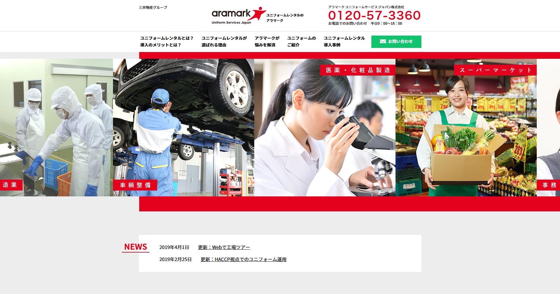 アラマーク ユニフォームサービス ジャパン株式会社 サービス紹介サイト