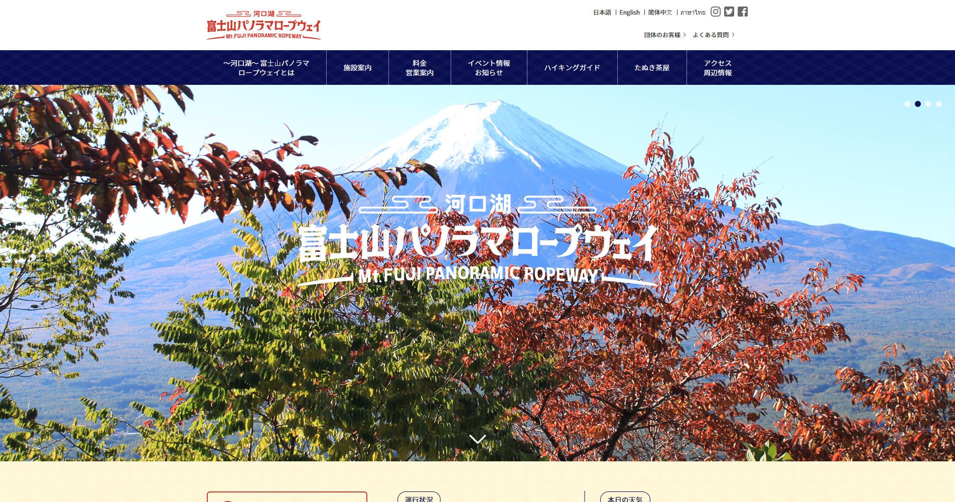 富士急行 ~河口湖~ 富士山パノラマロープウェイ