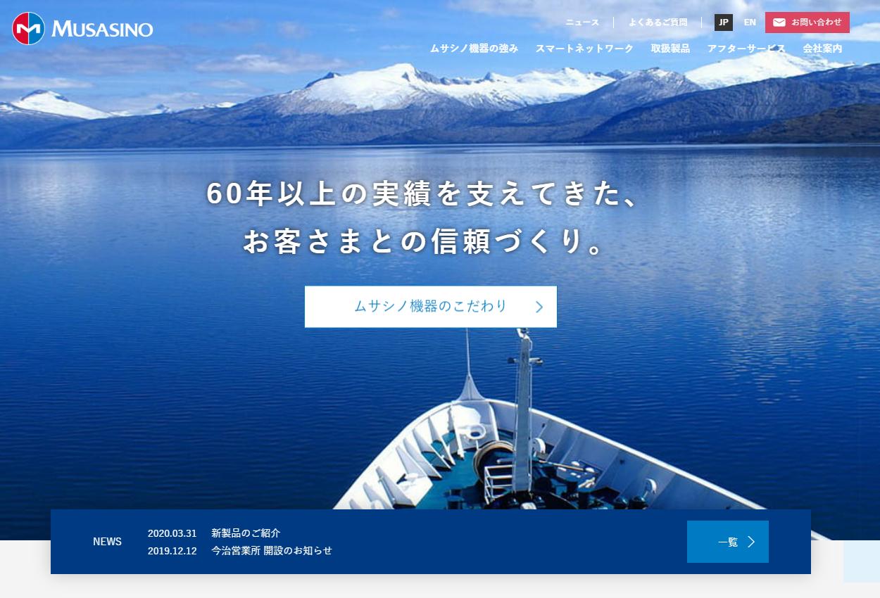ムサシノ機器株式会社 コーポレートサイト