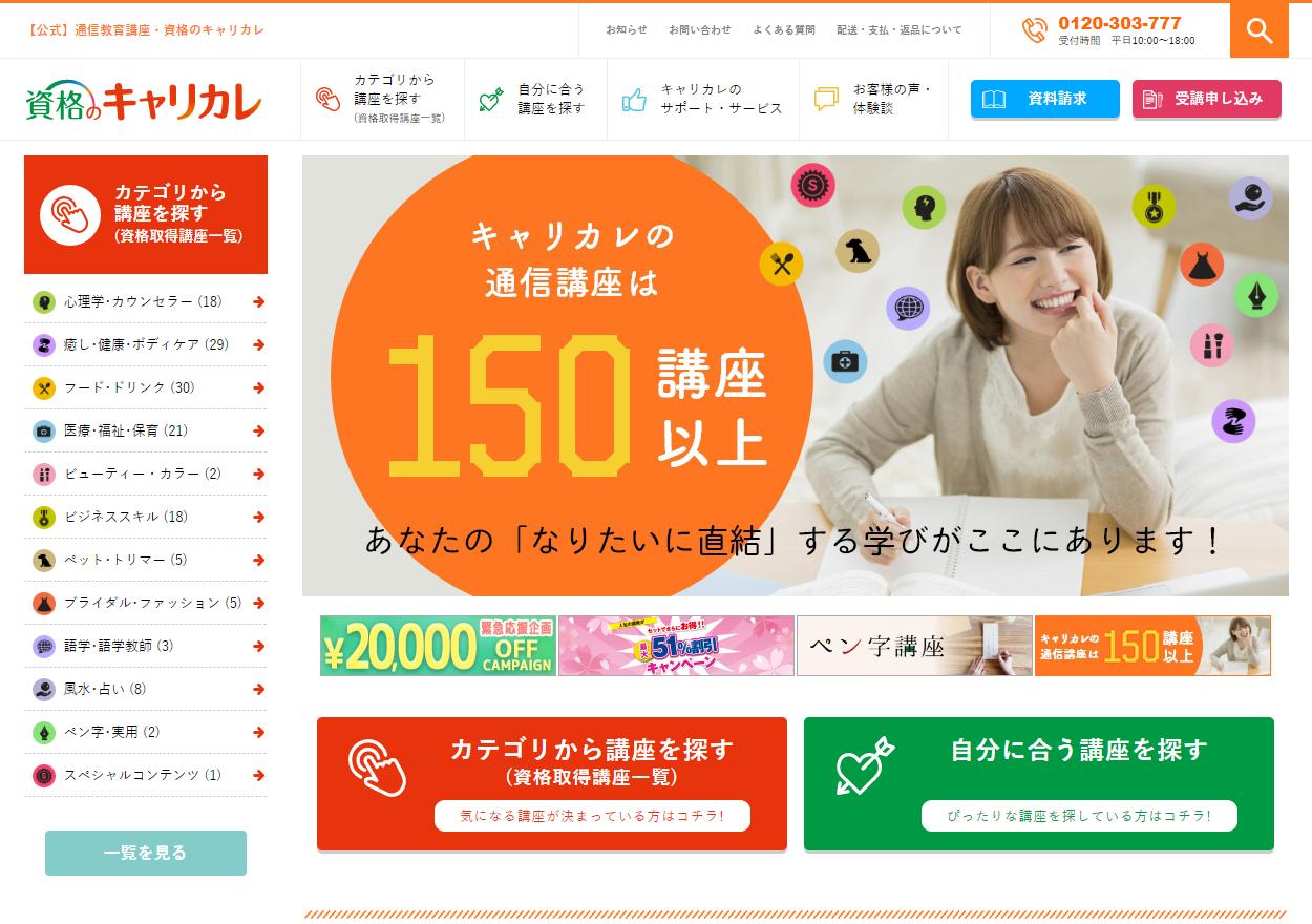 株式会社キャリアカレッジジャパン 資格のキャリカレ