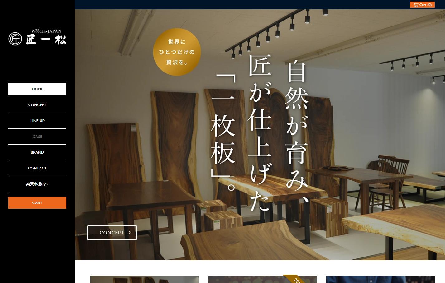 イケショウ株式会社 Wooden JAPAN 匠一松