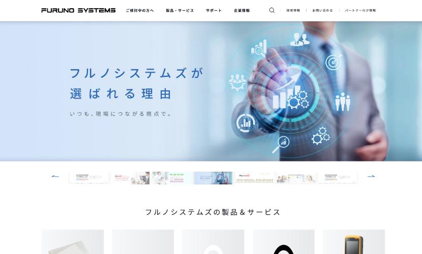 フルノシステムズ コーポレートサイト