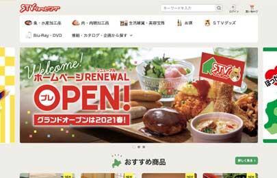 札幌テレビ放送株式会社 STVショッピング