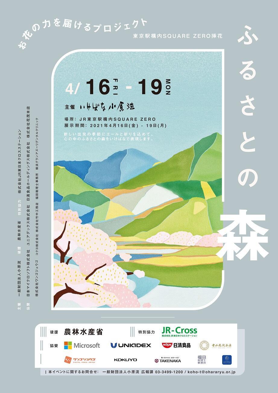 ふるさとの森.jpg