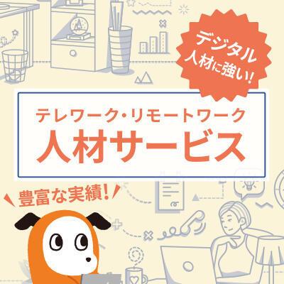 日本全国どこでも対応可能、幅広い業務をお任せいただける <br>「テレワーク・リモートワーク人材サービス」をリリースしました