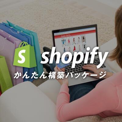 最短3週間でECサイトオープンができる<br>「Shopify かんたん構築パッケージ」をリリースしました