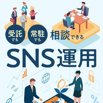 受託でも、派遣でも相談できるSNS運用代行サービス<br>「ワンゴジュウゴのSNS運用」をリリースしました