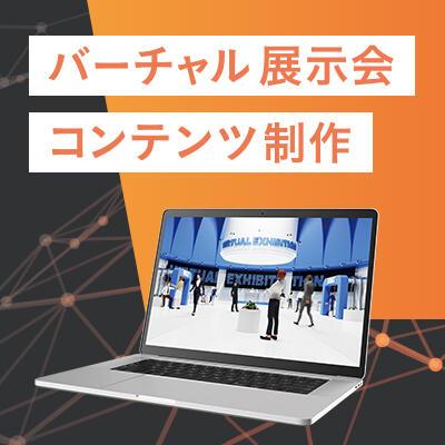 オンライン上での自社のサービス紹介や資料提供などができる「バーチャル展示会コンテンツ制作」をリリースしました
