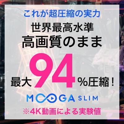 【4K・フルHD動画を高画質のまま最大94%容量を削減】<br>高画質 動画圧縮サービス<MOOGA SLIM>及びライセンス販売をスタートしました