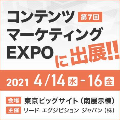 「第7回 コンテンツ マーケティングEXPO」に出展します!
