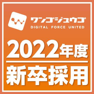 ワンゴジュウゴ 2022年度新卒採用のお知らせ