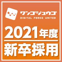 ワンゴジュウゴ 2021年新卒採用のお知らせ
