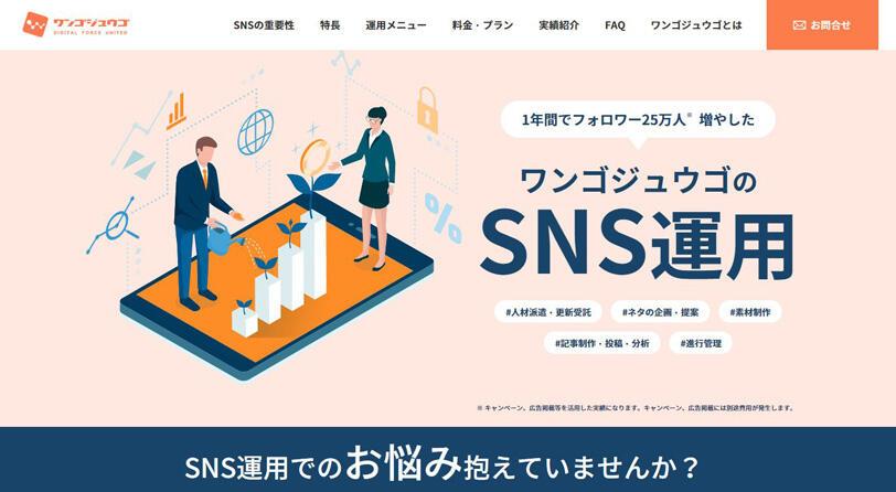 WAN55_SNS運用