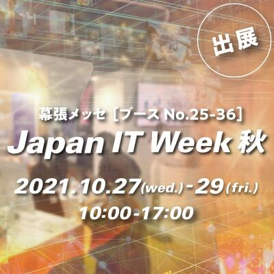 「第12回 Japan IT Week 秋」に出展します!