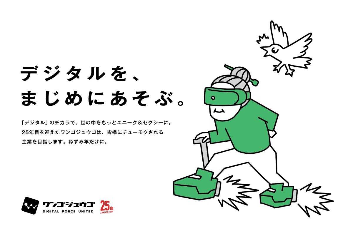 2020年WAN55年賀状デザイン_04.png