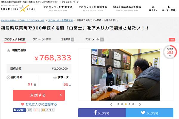 福島県双葉町で300年続く地酒「白冨士」をアメリカで復活させたい!!