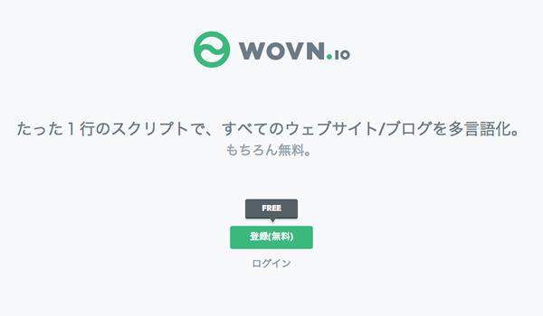 WOVN.ioのトップページ