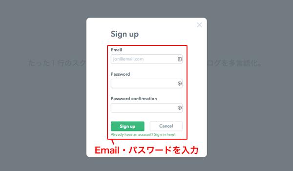 WOVN.ioの無料登録画面