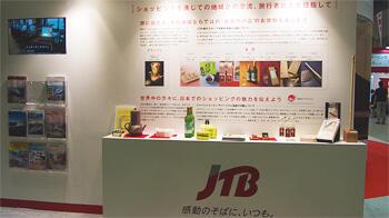 ツーリズムEXPOジャパン JTBブース2