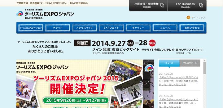 ツーリズムEXPOジャパン 公式サイト