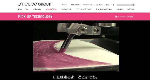 資生堂の工場の動画サイト