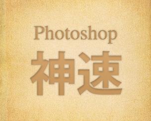 Photoshopの作業時間を短縮させる「神速」