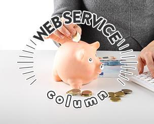 これで無駄遣いも防げる?!金融機関と連携できる家計簿Webサービス3選!