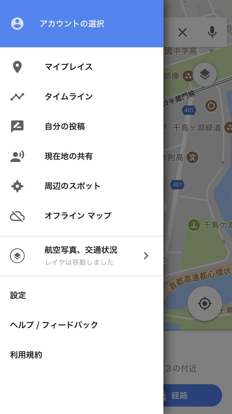 平井画像_1_Googlemapメニュー