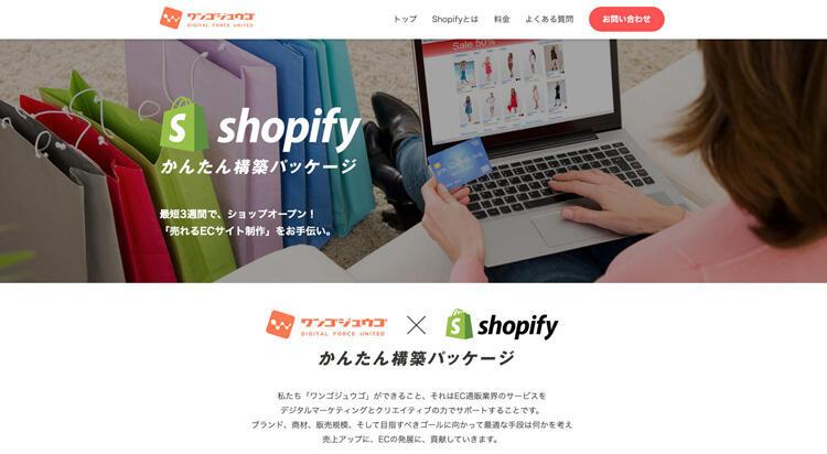 Shopifyかんたん構築パッケージ