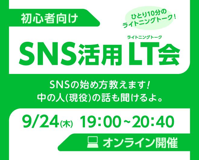 【2020年09月24日(木) オンライン開催】初心者向け|SNS活用LT会