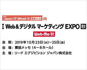 「第10回 Japan IT Week 秋@幕張メッセ」に出展します!
