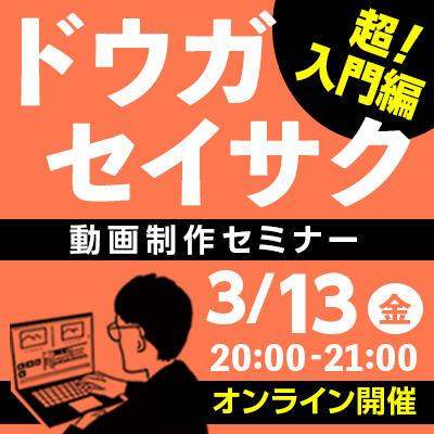 【2020年03月13日(金) オンライン開催】超入門!動画制作講座セミナー