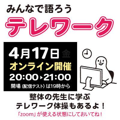 【2020年04月17日(金) オンライン開催】みんなで語ろう!テレワーク