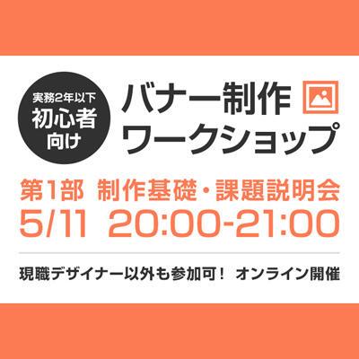 【2020年05月11日(月) オンライン開催 / 2部構成】初心者向け バナー制作ワークショップ(第1部)
