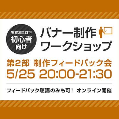 【2020年05月25日(月) オンライン開催 / 2部構成】初心者向け バナー制作ワークショップ(第2部)