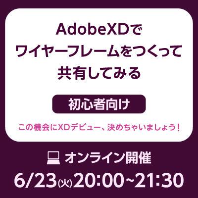 【2020年06月23日(火) オンライン開催】初心者向け AdobeXDでワイヤーフレームをつくって共有してみる