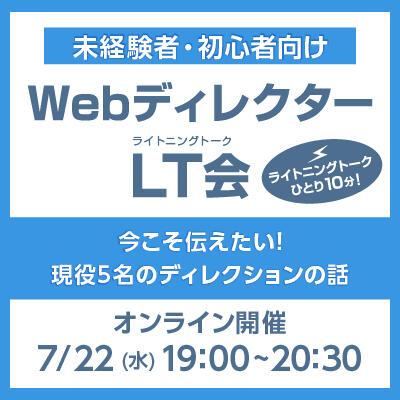 【2020年07月22日(水) オンライン開催】未経験者・初心者向け WebディレクターLT(ライトニングトーク)会