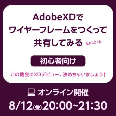 【2020年08月12日(水) オンライン開催】初心者向け AdobeXDでワイヤーフレームをつくって共有してみる