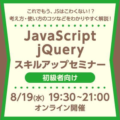 【2020年08月19日(水) オンライン開催】初級者向け JavaScript・jQuery スキルアップセミナー