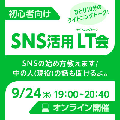 【2020年09月24日(木) オンライン開催】初心者向け SNS活用LT会