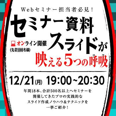 【2020年12月21日(月) オンライン開催】ウェブセミナー担当者必見!セミナー資料/スライドが映える5つの呼吸(コツ)